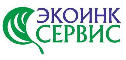 Экоинк Сервис